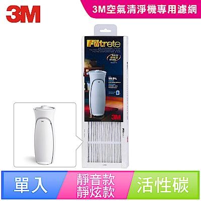 3M 靜音款/靜炫款清淨機專用濾網-含活性碳(濾網型號:CHIMSPD-00UCF-1)