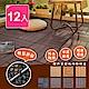 【Meric Garden】環保防水防腐拼接塑木地板12入/組 (L型仿實木深棕色) product thumbnail 1