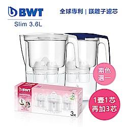 BWT德國倍世 Mg2+鎂離子濾水壺3.6L(兩色任選) + 8周長效濾芯-三入組