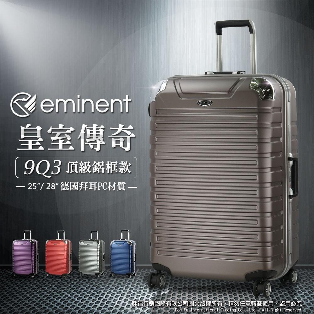 eminent 萬國通路 行李箱 旅行箱 深鋁框 霧面防刮 25吋 9Q3 (貴族棕)