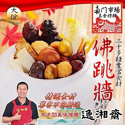 南門市場逸湘齋 佛跳牆(1600g)(送冬筍烤麩)