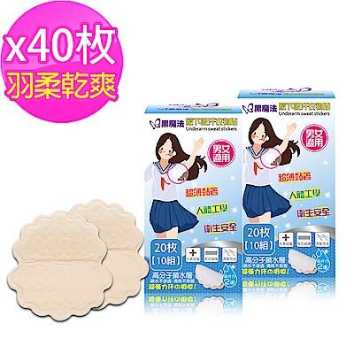 黑魔法 羽柔輕薄感腋下吸汗衣物貼(20片膚色/盒)x2