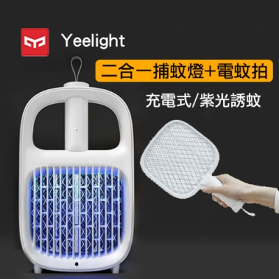 Yeelight 智能感光二合一捕蚊燈-電蚊拍-USB充電-紫光誘蚊-露營外出-居家防蚊