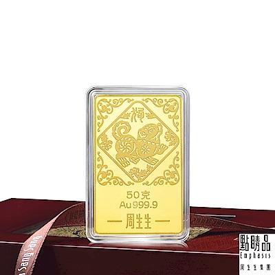 點睛品 賀年生肖999.9金片(50克)_當日金價