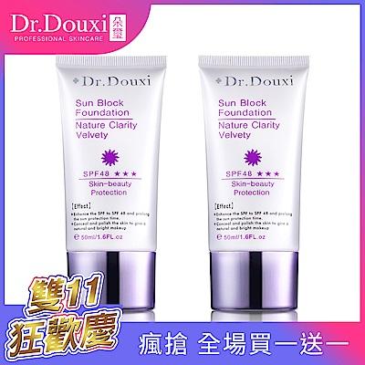【雙11限定】Dr.Douxi 朵璽 晶鑽美肌潤色隔離霜 SPF48 50ml 買一送一