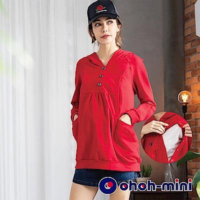 【ohoh-mini 孕哺裝】活力青春連帽孕哺上衣