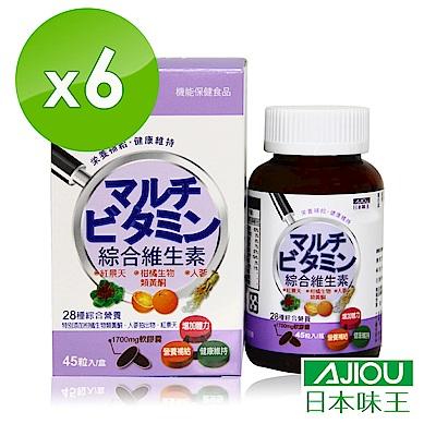 【日本味王】綜合維他命軟膠囊(45粒/瓶) x6盒