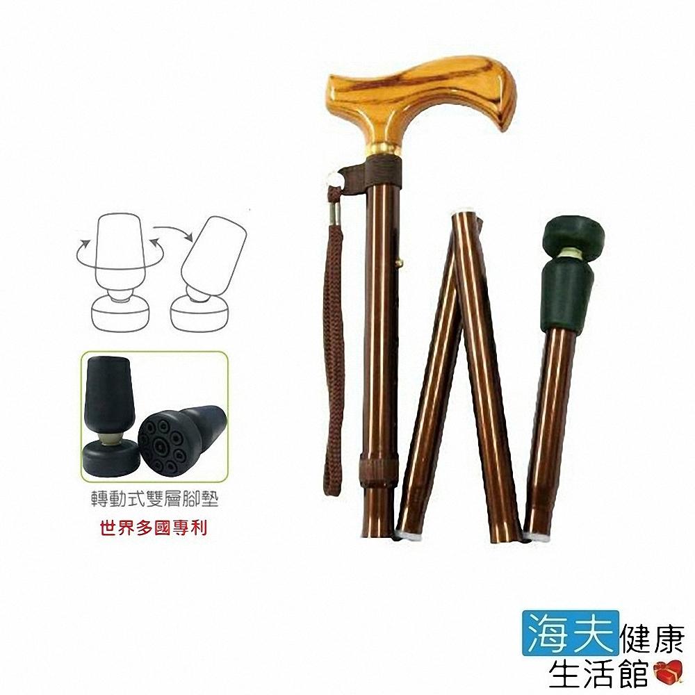 海夫健康生活館 專利自調整防滑杖頭 輕合金折疊伸縮手杖