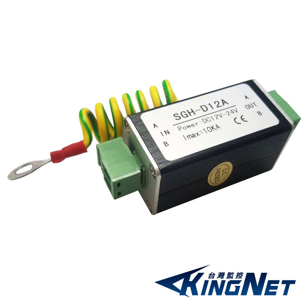 監視器周邊 - KINGNET 弱電電源保護器 防雷器 避雷器 防突波 防雷接地