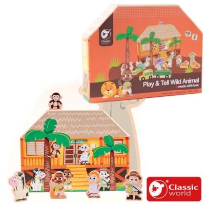 【德國 classic world 客來喜經典木玩】叢林動物遊戲盒《54365》