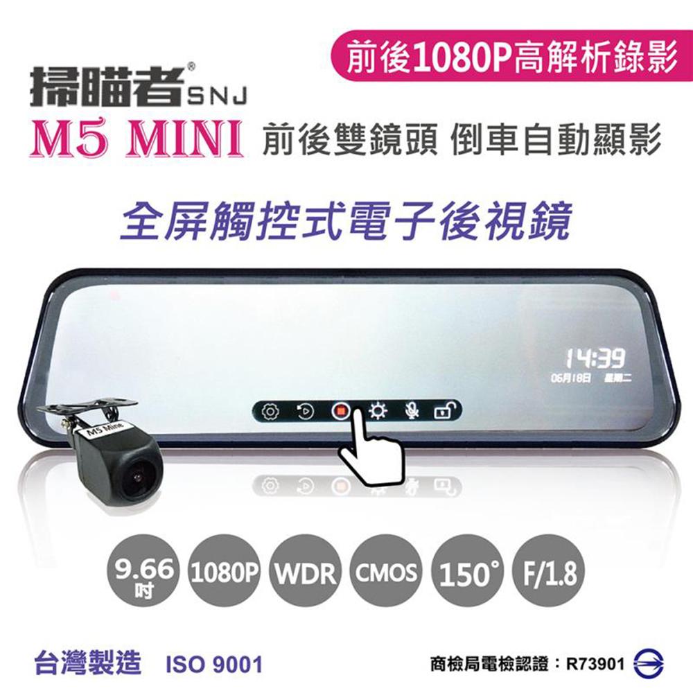 【掃瞄者】M5mini 全屏觸控式電子後視鏡 前後雙鏡頭+倒車顯影