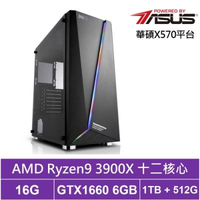 華碩X570平台[闇焰法師]R9十二核GTX1660獨顯電玩機