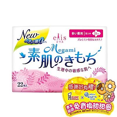 (買就送甜甜圈)日本大王elis愛麗思清爽零感日用蝶翼23cm(22片/包)