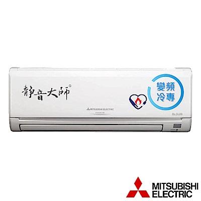 MITSUBISHI三菱3-4坪變頻冷專分離式MSY-GE25NA/MUY-GE25NA