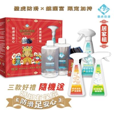 壁虎防滑媽祖平安組防滑劑350mlx2隨機贈除水除油垢保養清潔劑
