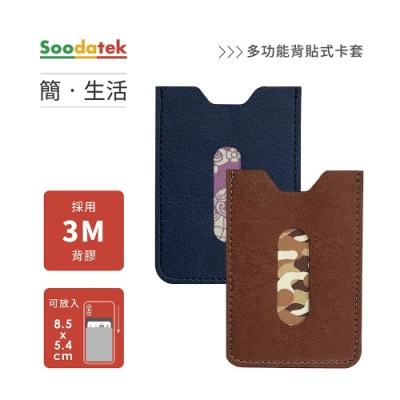Soodatek 簡。生活 多功能背貼式卡夾/SSW-PUC-BR