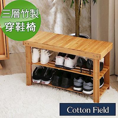 棉花田 瑪索 多功能竹製三層鞋架穿鞋椅