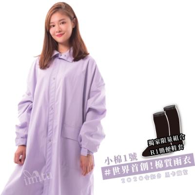 賀拉碩 小棉1號棉質防水透濕機能風雨衣+R1尼龍鞋套(馬卡龍紫 2020新色)