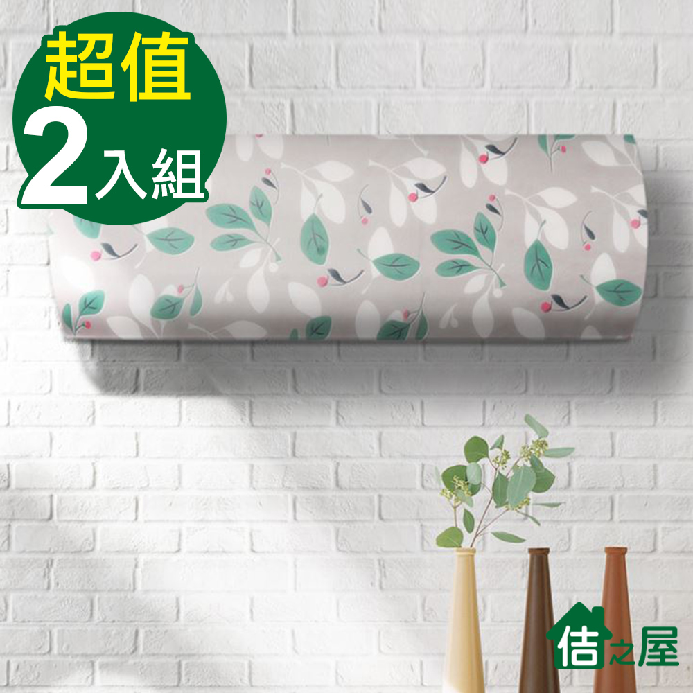 (買一送一)佶之屋 簡約清新加厚可水洗空調防塵套 共2入