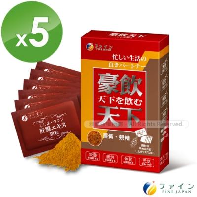 日本fine 薑黃蜆精豬肝萃取 豪飲天下元氣飲(6包/盒X5盒)