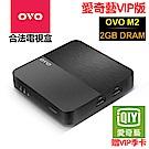 OVO M2 4K 四核心 藍牙 智慧電視盒【愛奇藝VIP版】