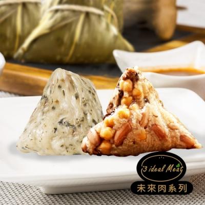i3 ideal meat-未來肉土豆粽子1包(5顆/包)+客家粿粽子1包(5顆/包)