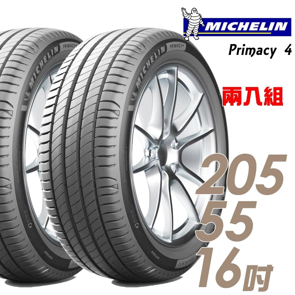 【Michelin 米其林】PRI4-205/55/16 高性能輪胎 二入 PRIMACY 4 2055516 205-55-16 205/55 R16