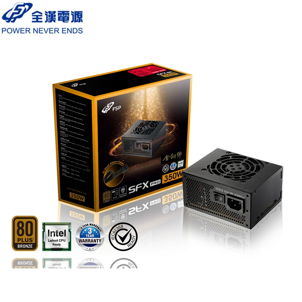 FSP 全漢 金鋼彈 350W 350瓦 SFX 小型 電源供應器