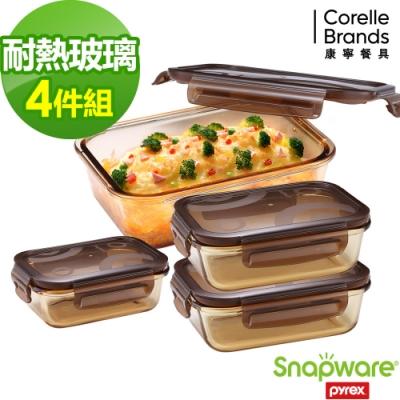 康寧密扣 琥珀色耐熱玻璃保鮮盒超值4件組-D02