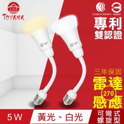 TOYAMA特亞馬 LED雷達感應燈5W E27彎管式螺旋型(白光、黃光任選)