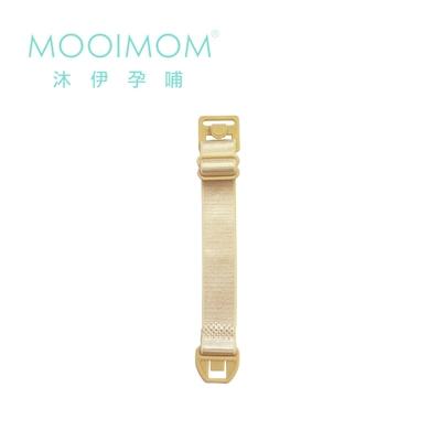 MOOIMOM 沐伊孕哺 電動擠乳器專用配件 延長內衣扣