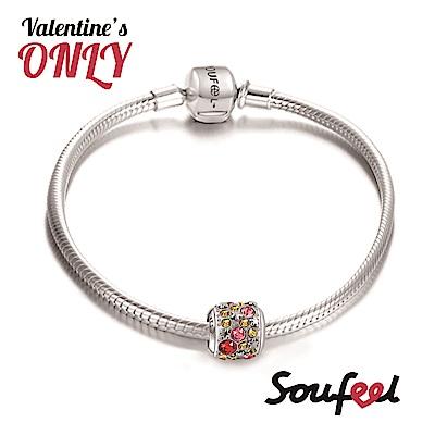 SOUFEEL索菲爾 925純銀 手鍊+串珠套組-幸福