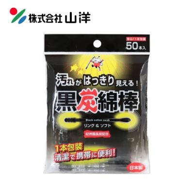 SANYO山洋 黑炭螺旋棉花棒50支入(袋裝)