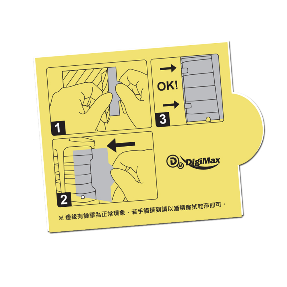 DigiMax  電子捕蚊燈靜音型光誘導捕蚊蠅器 黏蟲紙補充包(超值6包裝)UP-1A2