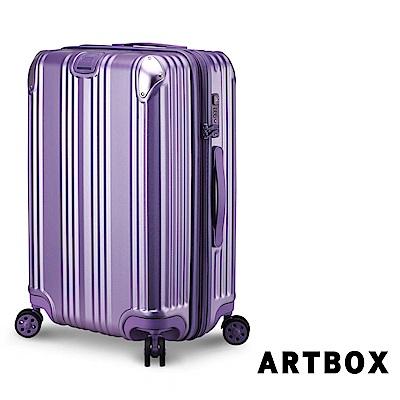 【ARTBOX】嵐悅林間 20吋平面V槽抗壓霧面可加大行李箱 (女神紫)