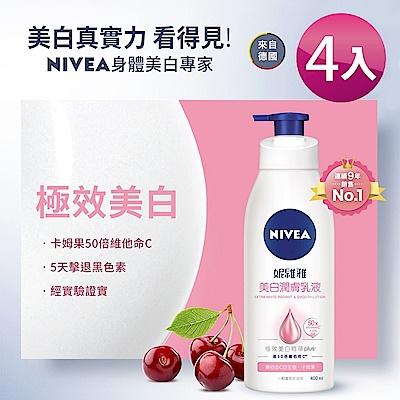 (任選4入)妮維雅 美白潤膚/美白彈潤 乳液400ml