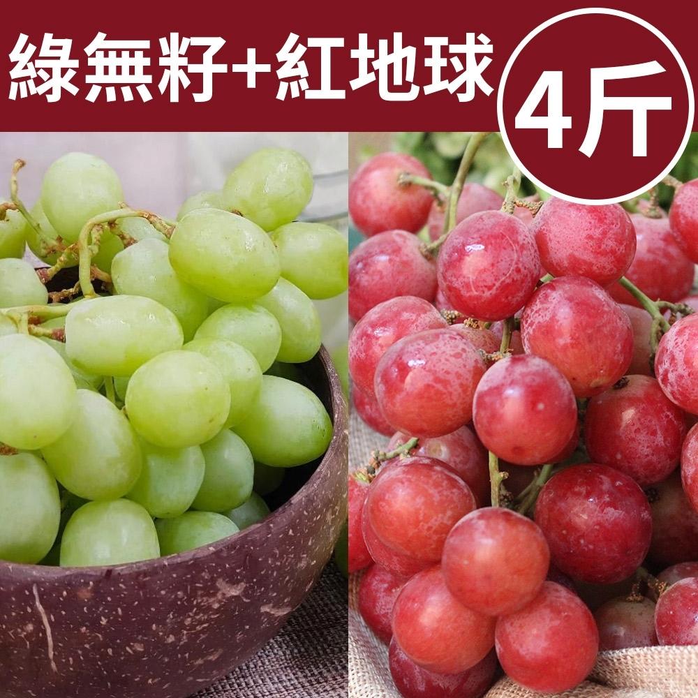 [甜露露]南非綠無籽+智利紅地球葡萄4斤禮盒