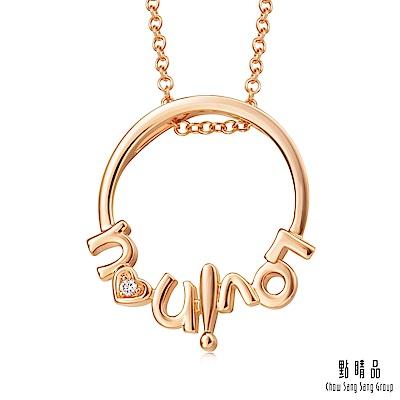 點睛品 愛情密語 18K玫瑰金Loving u 環狀鑽石項鍊