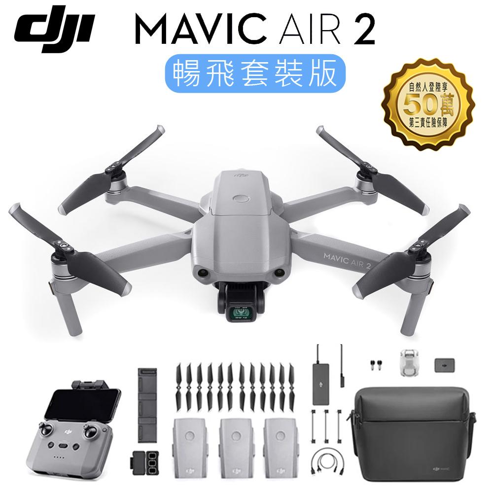DJI MAVIC AIR 2 摺疊航拍機 暢飛套裝版 公司貨
