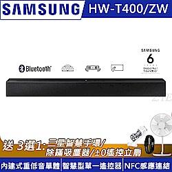 SAMSUNG三星 2.0聲道 藍牙聲霸soundbar HW-T400/ZW