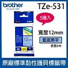 【5入組】brother 原廠護貝標籤帶 TZe-531 (藍底黑字 12mm)