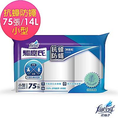 驅塵氏 抗蟑防蠅清潔袋(平底封口)-尤加利-小(14L/75張)