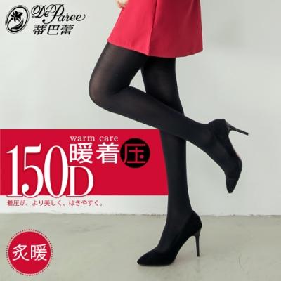 蒂巴蕾 暖着圧天鵝絨褲襪 150D炙暖 黑色