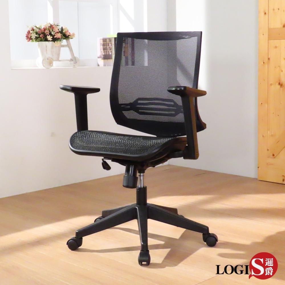 LOGIS邏爵 方塊全網透氣椅 辦公椅 電腦椅