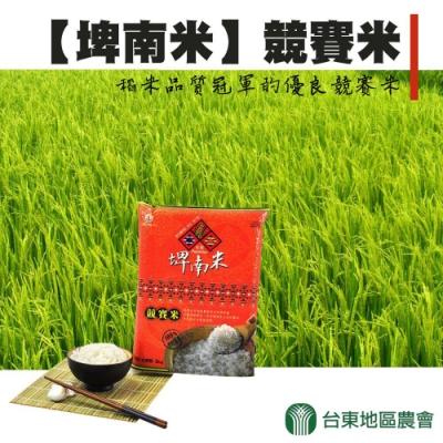 【台東地區農會】埤南-競賽米 (2kg / 包 x2包 )