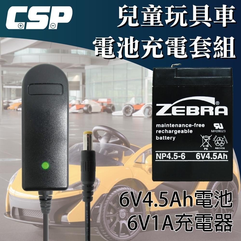 【CSP電池+充電器】ZEBRA NP4.5-6+6V1A自動充電器(DC頭) 安規認證 鉛酸電池充電 電動車 玩具車 童車充電器