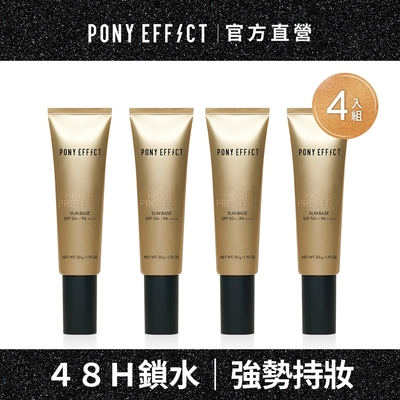 PONY EFFECT 水透光妝前防護乳 SPF50+/PA++++ 50g 4入