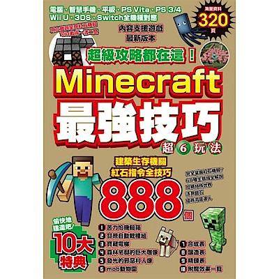 超級攻略都在這!Minecraft最強技巧玩法88......