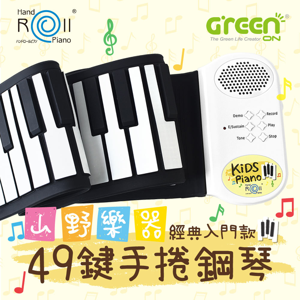 山野樂器 49鍵兒童手捲鋼琴 入門款電子琴 加厚琴鍵