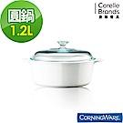 康寧Corningware 1.2L圓型康寧鍋-純白